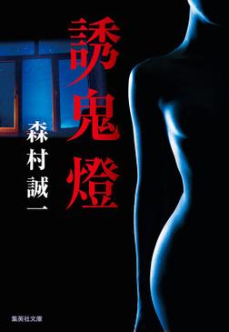 誘鬼燈-電子書籍