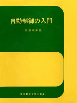 自動制御の入門-電子書籍
