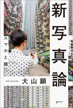 新写真論-電子書籍