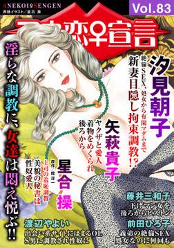 アネ恋♀宣言 Vol.83-電子書籍