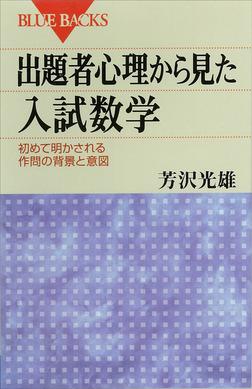 出題者心理から見た入試数学 初めて明かされる作問の背景と意図-電子書籍