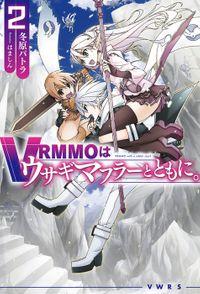 VRMMOはウサギマフラーとともに。 2
