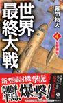 世界最終大戦(4)反撃開始!
