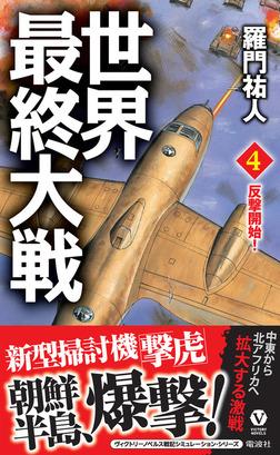 世界最終大戦(4)反撃開始!-電子書籍