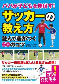 パパが子どもを伸ばす! 「サッカーの教え方」 読んで差がつく60のコツ-電子書籍