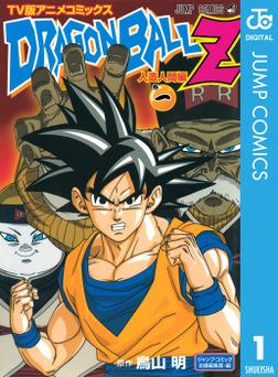 ドラゴンボールZ アニメコミックス 人造人間編 巻一-電子書籍