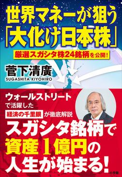 世界マネーが狙う「大化け日本株」~厳選スガシタ株24銘柄を公開!~-電子書籍