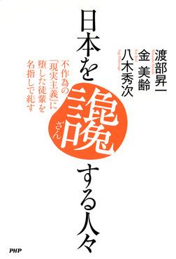 日本を讒する人々 不作為の「現実主義」に堕した徒輩を名指しで糺す-電子書籍