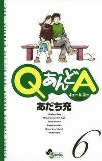 QあんどA(6)