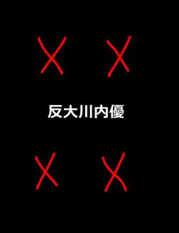 絵本「反大川内優」-電子書籍