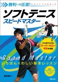 勝利への近道!ソフトテニス スピードマスター