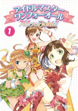 アイドルマスター ワンフォーオール 765プロFight!!(1)-電子書籍