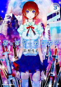 星と革命と坂口杏子(3)