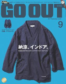 GO OUT 2017年9月号 Vol.95-電子書籍