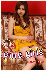 Pure girls / 秋山祥子&叶志穂