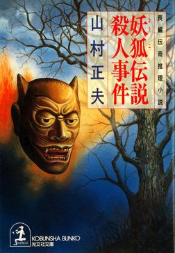 妖狐(ようこ)伝説殺人事件-電子書籍