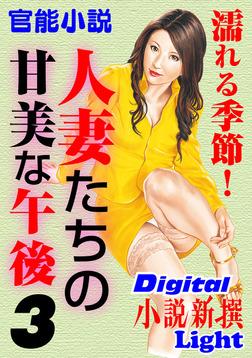 【官能小説】濡れる季節!人妻たちの甘美な午後3-電子書籍