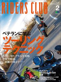RIDERS CLUB No.538 2019年2月号