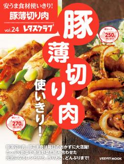 安うま食材使いきり!vol.24 豚薄切り肉使いきり!-電子書籍