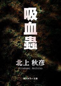謀略軌道 新幹線最終指令 - 文芸...