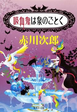 吸血鬼は泉のごとく-電子書籍