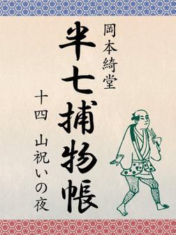 半七捕物帳 十四 山祝いの夜-電子書籍