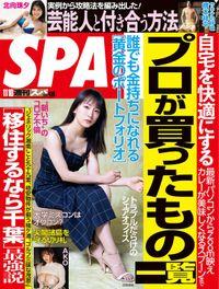 週刊SPA!(スパ)  2020年 11/10 号 [雑誌]