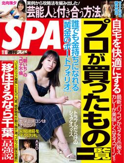 週刊SPA!(スパ)  2020年 11/10 号 [雑誌]-電子書籍