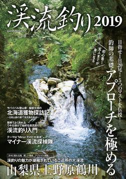 渓流釣り2019-電子書籍