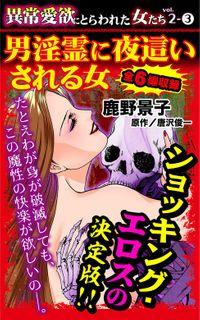 異常愛欲にとらわれた女たち【合冊版】Vol.2-3