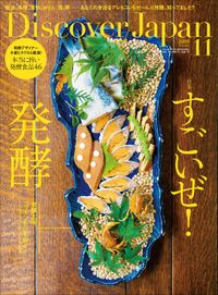 Discover Japan 2019年11月号「すごいぜ!発酵」