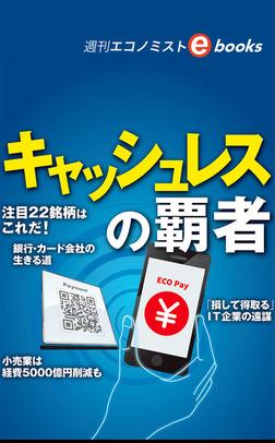 キャッシュレスの覇者-電子書籍