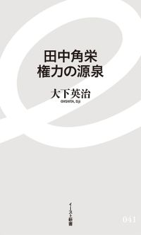 田中角栄 権力の源泉