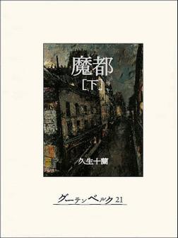 魔都(下)-電子書籍
