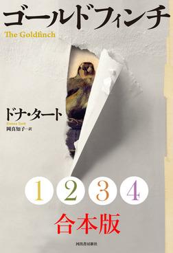 ゴールドフィンチ 1~4合本版-電子書籍