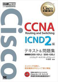 シスコ技術者認定教科書 CCNA Routing and Switching ICND2編 テキスト&問題集 [対応試験]200-101J/200-120J