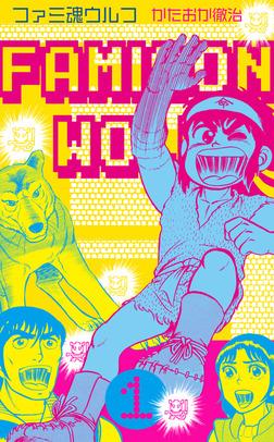ファミ魂ウルフ 1-電子書籍
