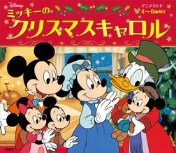 ミッキーのクリスマスキャロル-電子書籍