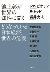 池上彰が世界の知性に聞く どうなっている日本経済、世界の危機(文春e-book)