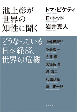 池上彰が世界の知性に聞く どうなっている日本経済、世界の危機-電子書籍