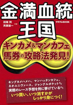 金満血統王国 キンカメ&マンカフェ馬券の攻略法発見!-電子書籍