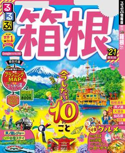 るるぶ箱根'21-電子書籍