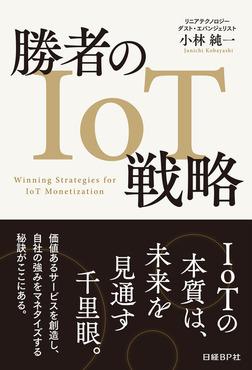 勝者のIoT戦略-電子書籍