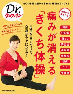 Dr.クロワッサン 痛みが消える「きくち体操」-電子書籍