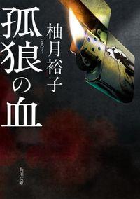 「孤狼の血」シリーズ(角川文庫)