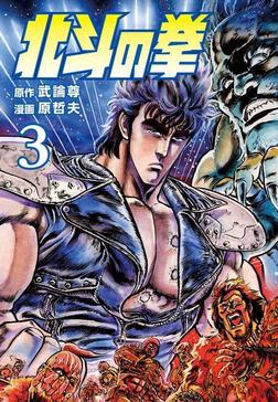 北斗の拳 3巻-電子書籍