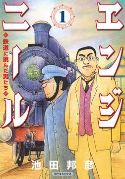 エンジニール 鉄道に挑んだ男たち (1)-電子書籍