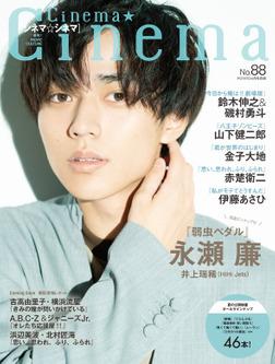 Cinema★CinemaNo.88-電子書籍