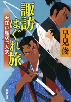 諏訪はぐれ旅―大江戸無双七人衆―-電子書籍