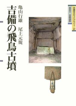 吉備の飛鳥古墳-電子書籍